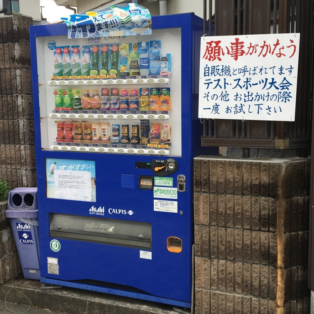 f:id:tsukifune77:20180824171049j:plain