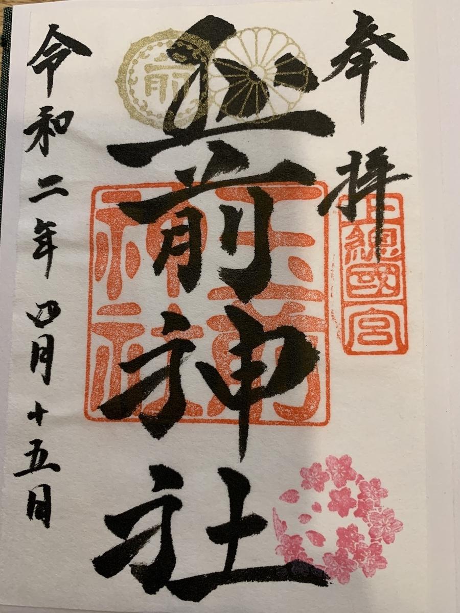 f:id:tsukihi-shoyo:20200418145913j:plain