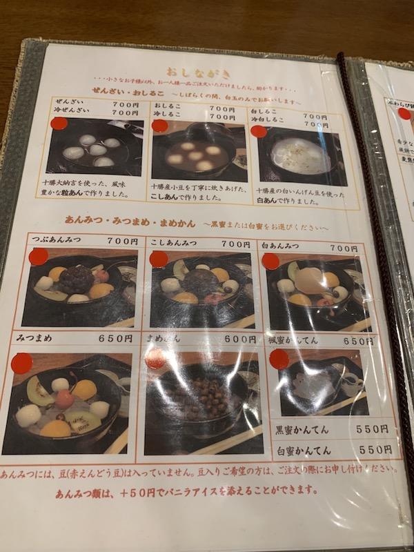 f:id:tsukihi-shoyo:20200607120121j:plain