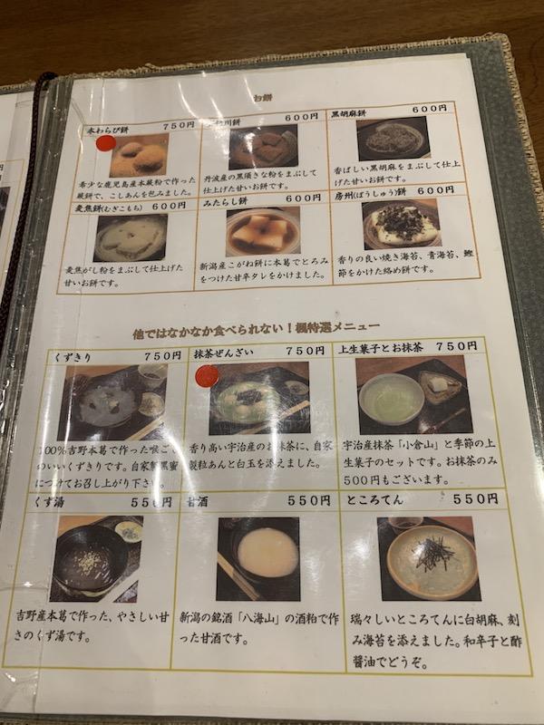 f:id:tsukihi-shoyo:20200607120204j:plain