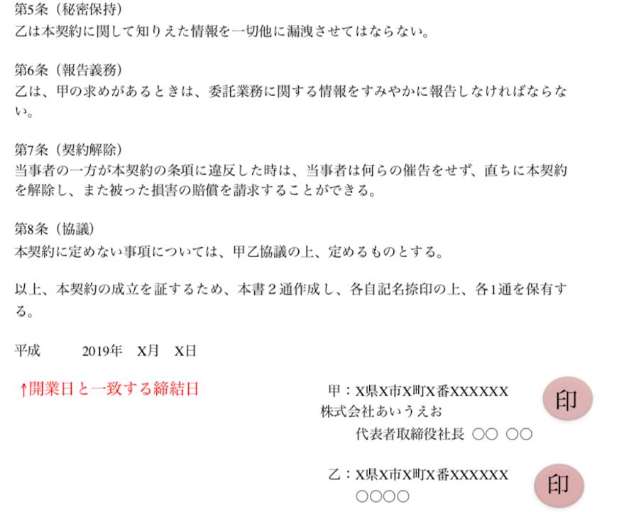 f:id:tsukihi-shoyo:20200619174614p:plain