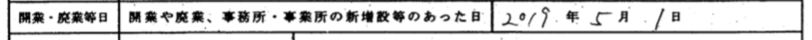 f:id:tsukihi-shoyo:20200619205430p:plain