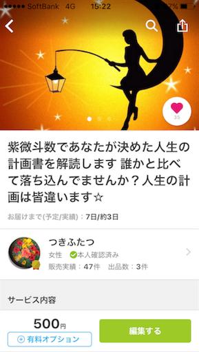 f:id:tsukihutatsu:20170826211933p:image