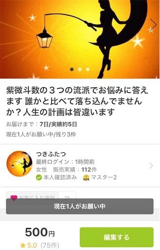 f:id:tsukihutatsu:20180122084529j:image