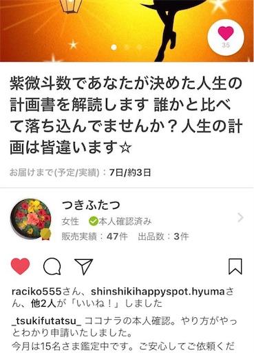 f:id:tsukihutatsu:20180122084627j:image