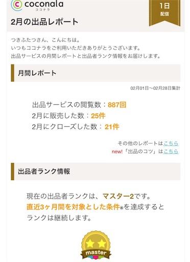 f:id:tsukihutatsu:20180302201905j:image