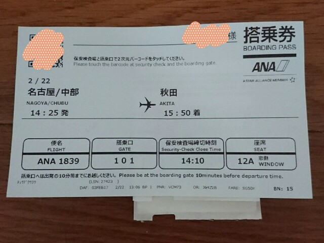 f:id:tsukiko125:20170301150443j:plain