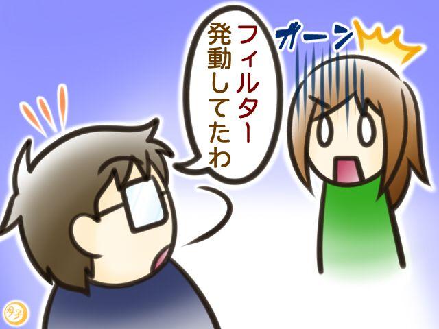 ADHD イラスト フィルター機能、発動中!