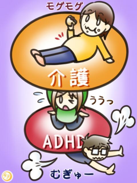 ADHD イラスト 介護の負担