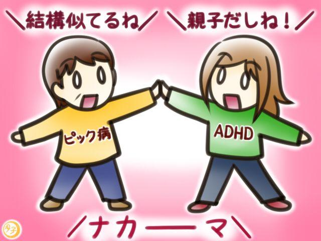 ADHD イラスト ピック病とADHDの共通点
