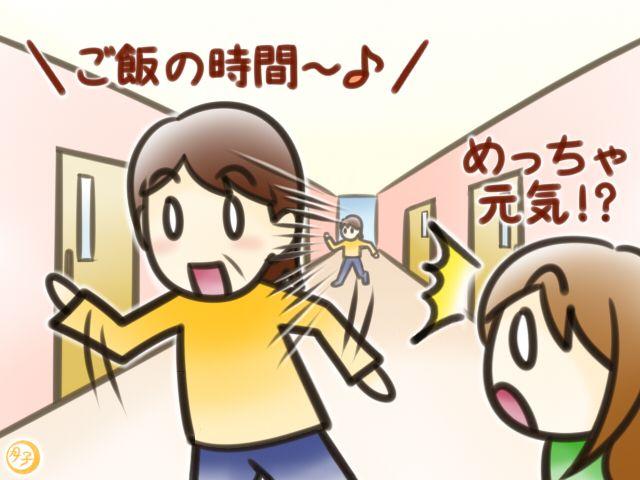ADHD イラスト 復活した母!