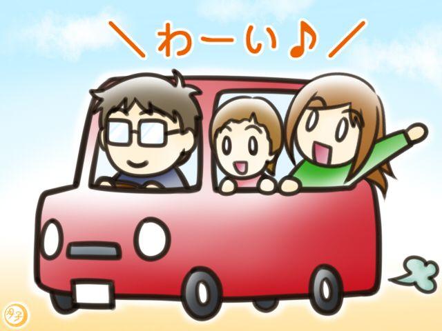 月子 イラスト 家族でドライブ