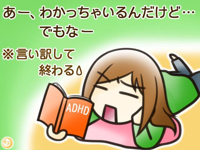 ADHD イラスト 言い訳ばかり
