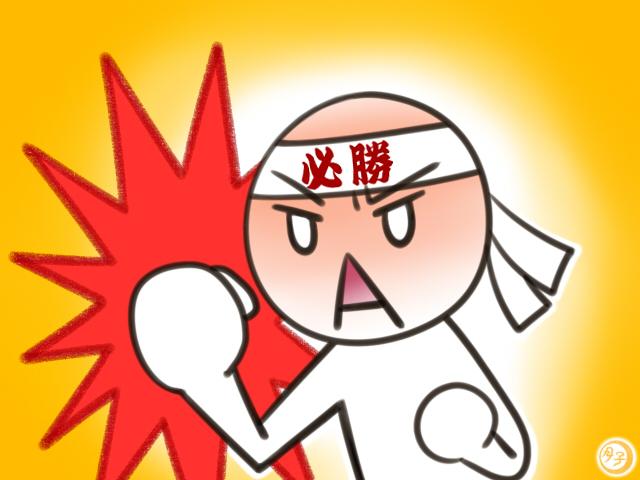 ADHD イラスト 必勝ハチマキでヤル気!