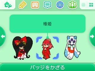 f:id:tsukimajiro:20160715210522p:plain