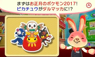 f:id:tsukimajiro:20161230150447p:plain