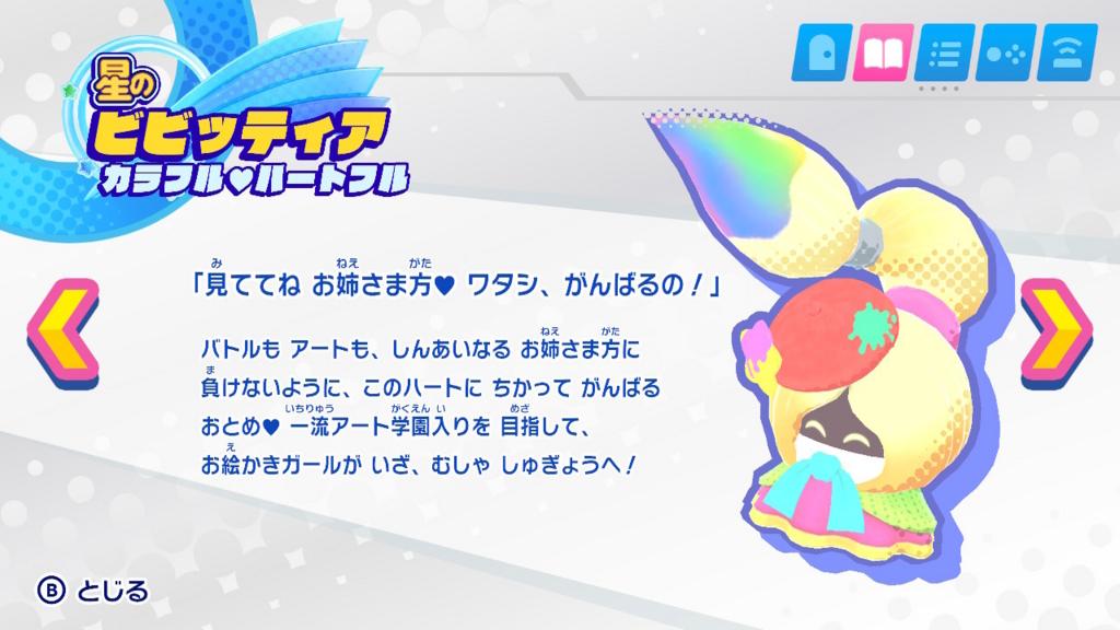 f:id:tsukimajiro:20180324013123j:plain