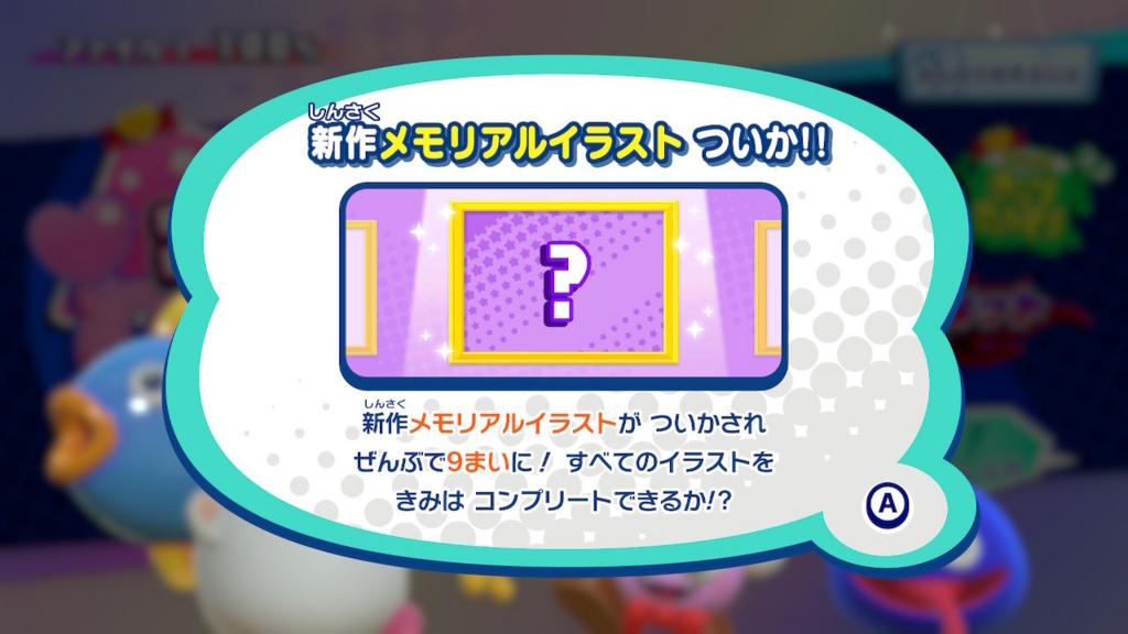 f:id:tsukimajiro:20180328205148j:plain