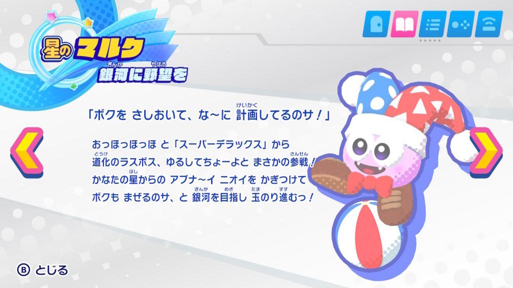 f:id:tsukimajiro:20180402005856j:plain