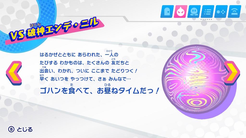 f:id:tsukimajiro:20180602192228j:plain