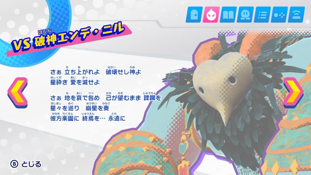f:id:tsukimajiro:20180708230424j:plain
