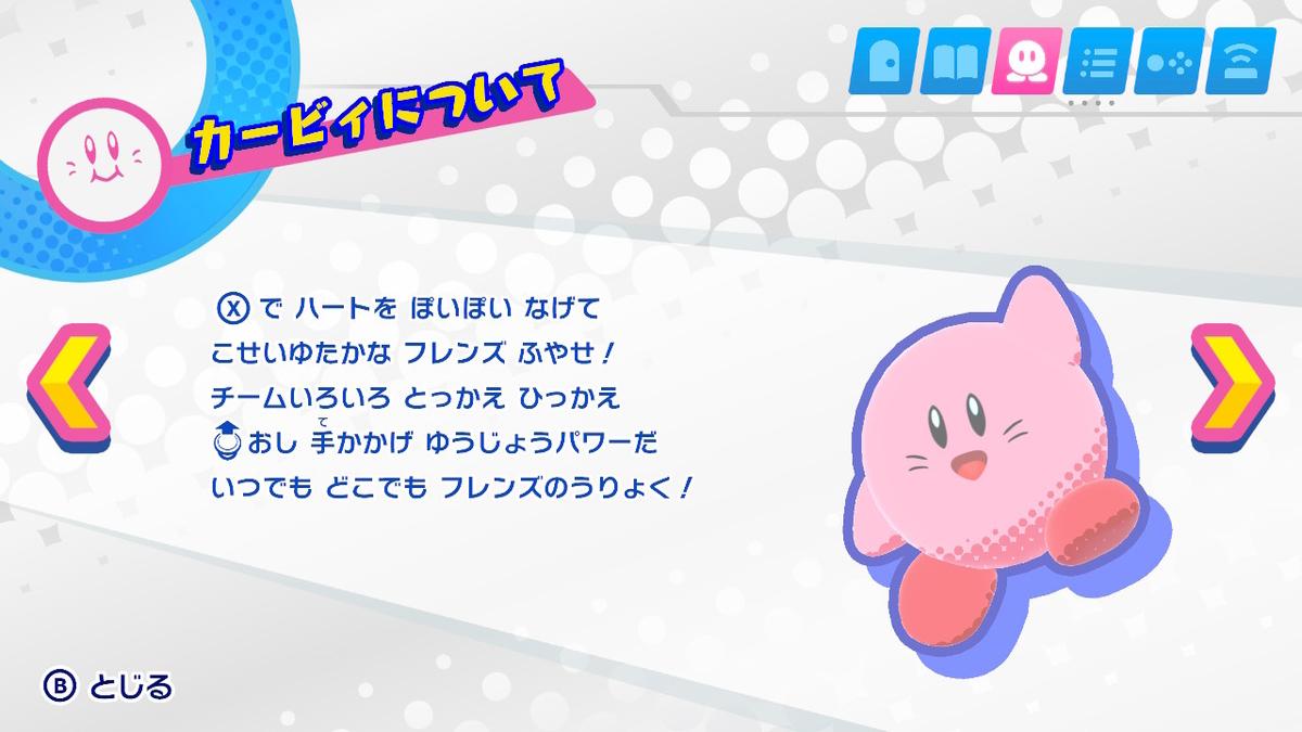 f:id:tsukimajiro:20190330233203j:plain