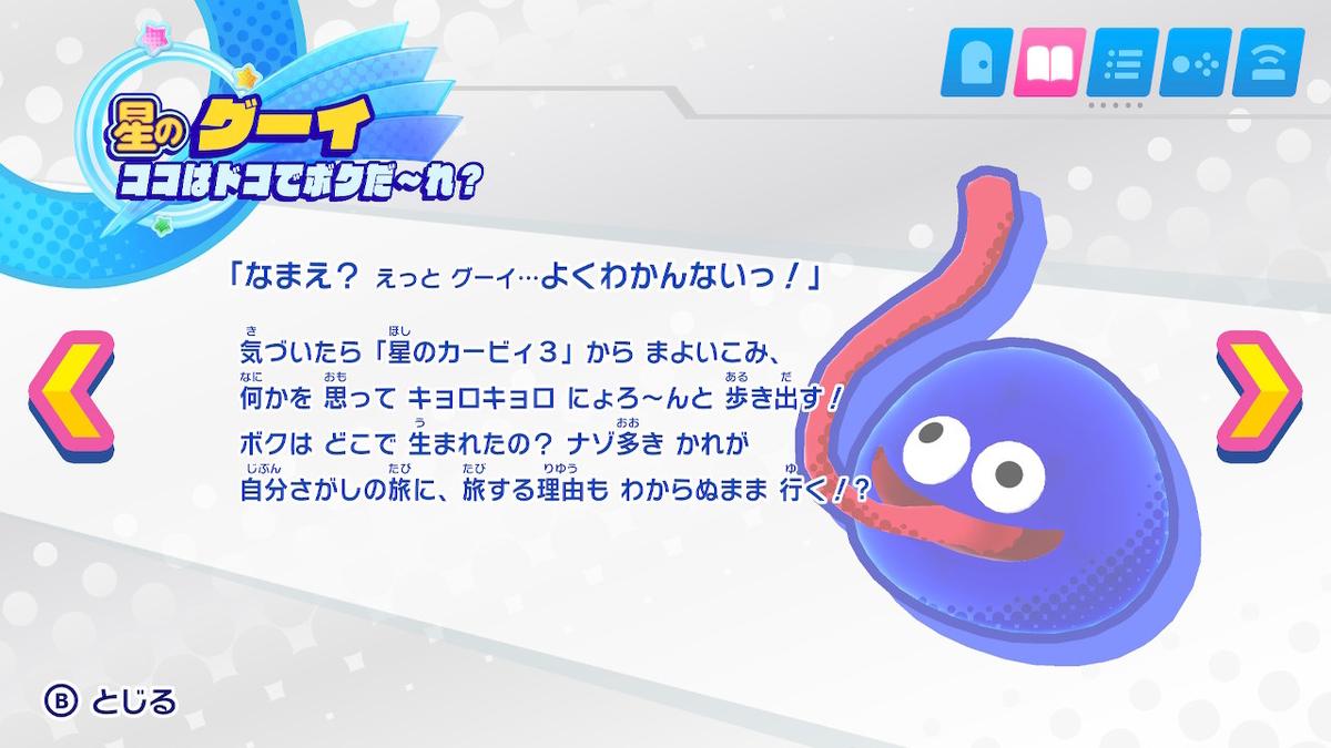 f:id:tsukimajiro:20190703205815j:plain