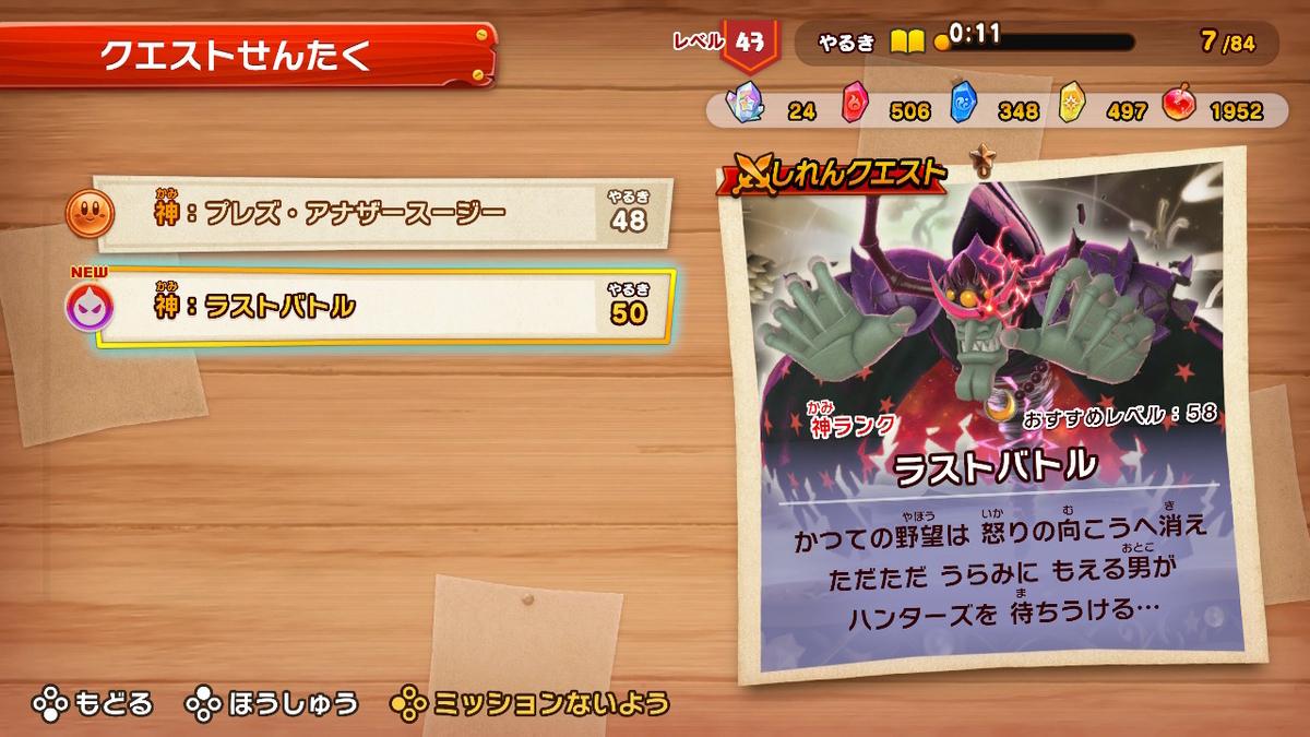 f:id:tsukimajiro:20190922224105j:plain
