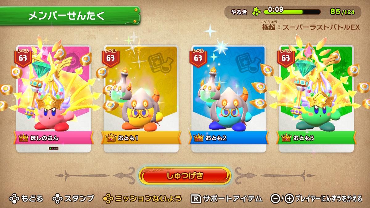 f:id:tsukimajiro:20191014225421j:plain