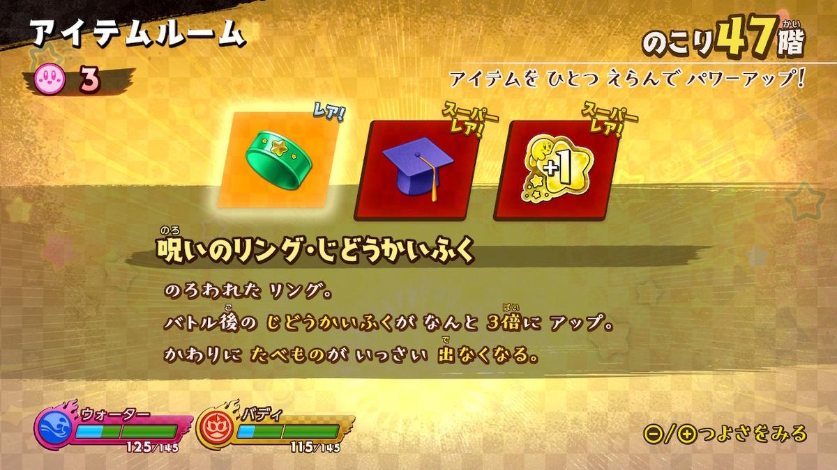 f:id:tsukimajiro:20200925025530j:plain