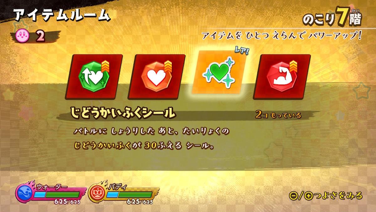f:id:tsukimajiro:20200925025758j:plain