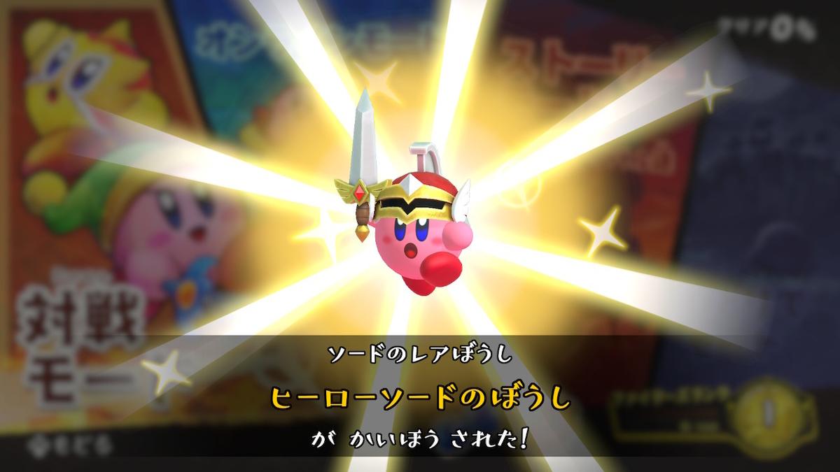 f:id:tsukimajiro:20201002035216j:plain