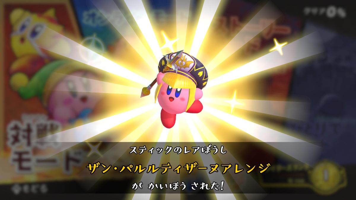 f:id:tsukimajiro:20201002035256j:plain