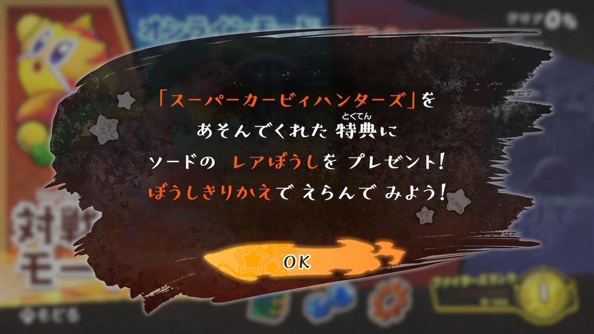 f:id:tsukimajiro:20201002035550j:plain