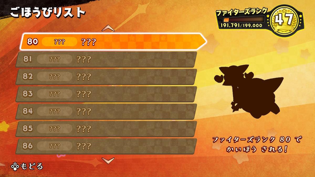 f:id:tsukimajiro:20201002035731j:plain