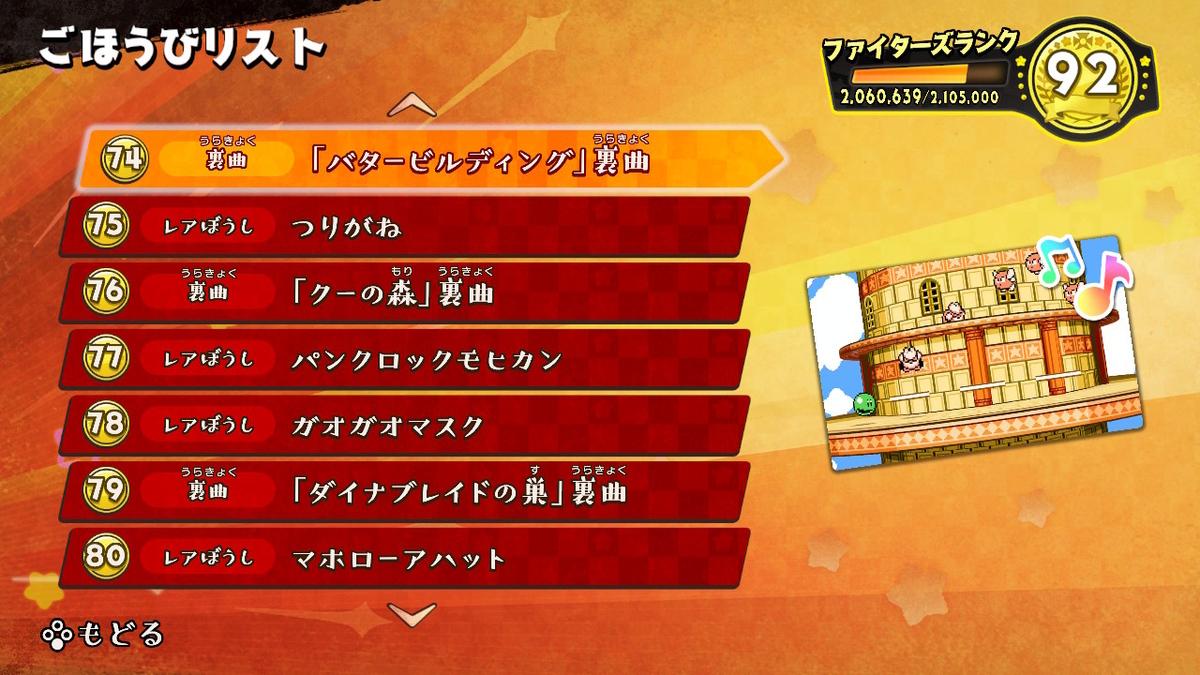 f:id:tsukimajiro:20201003011236j:plain