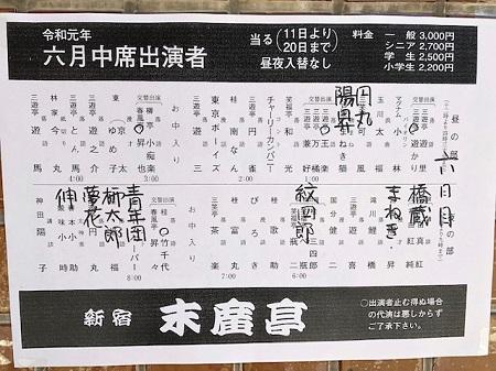 f:id:tsukimeguri:20190617115454j:plain