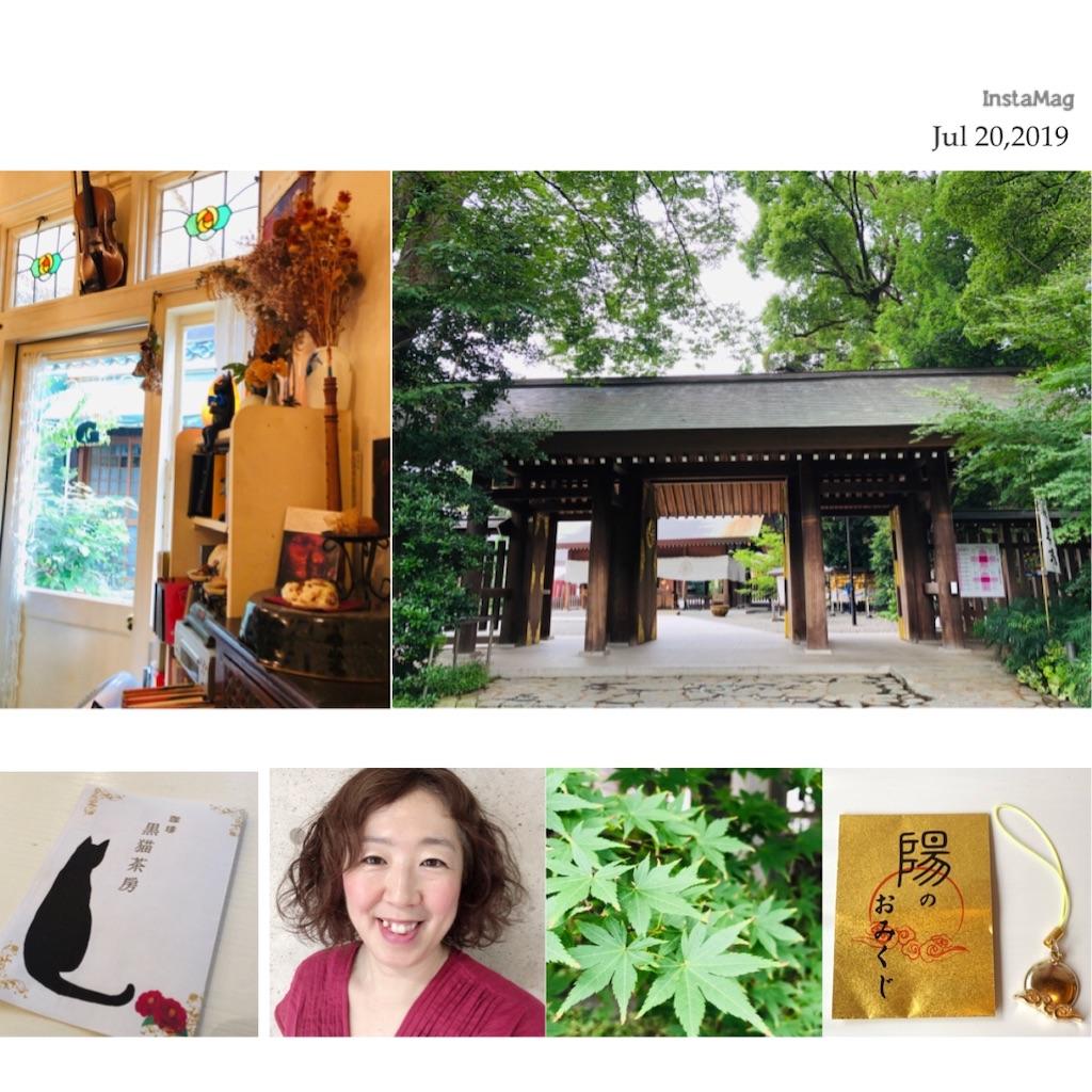 f:id:tsukimeguri:20190720145138j:image