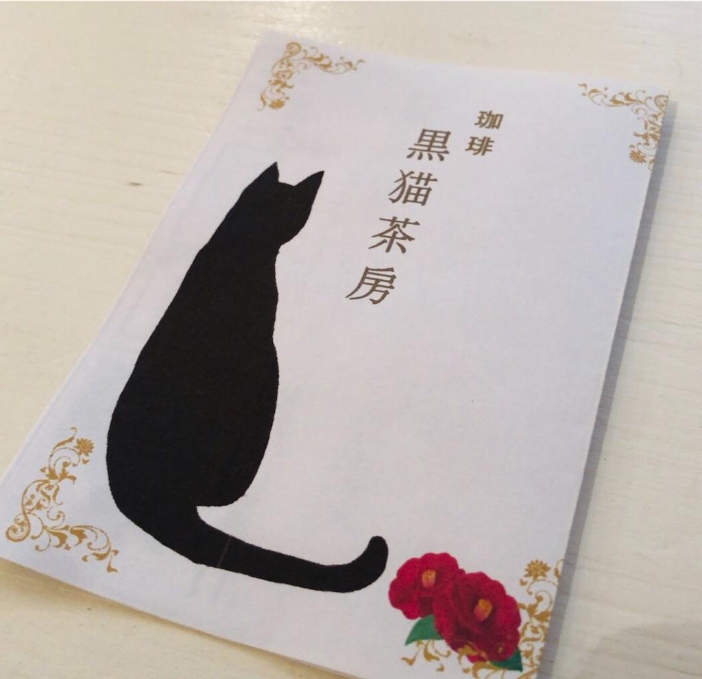 f:id:tsukimeguri:20190720145252j:image