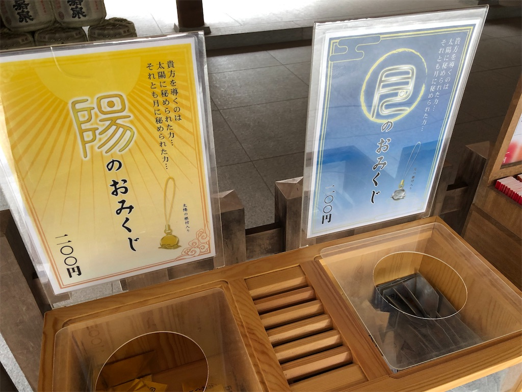 f:id:tsukimeguri:20190720150853j:image