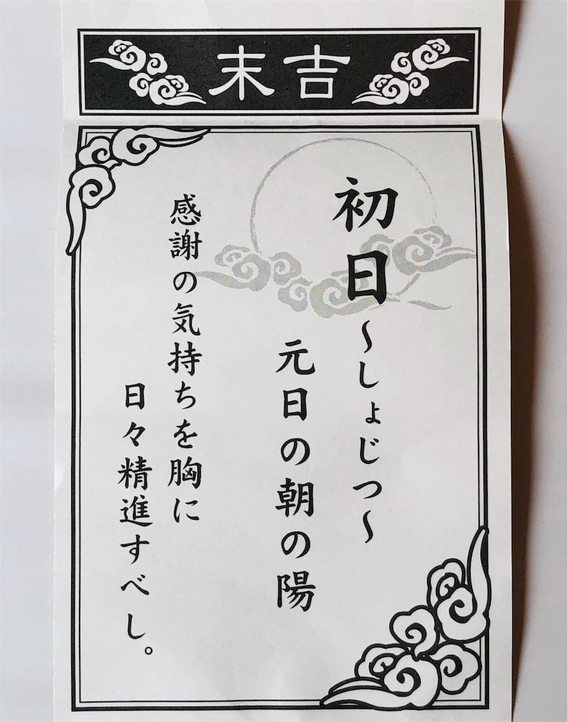 f:id:tsukimeguri:20190720151206j:image