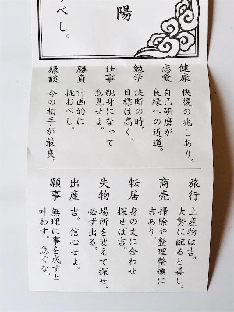 f:id:tsukimeguri:20190720151222j:image