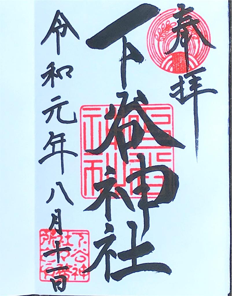 f:id:tsukimeguri:20190812131129j:image