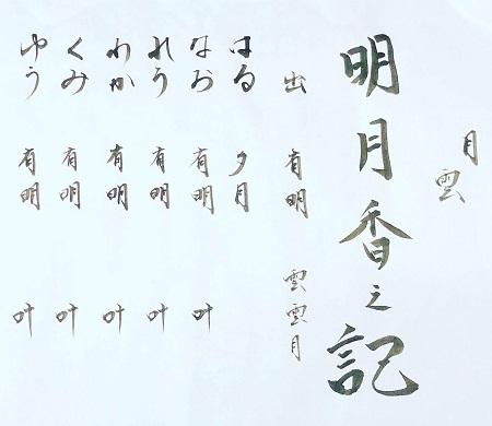 f:id:tsukimeguri:20190904163449j:plain