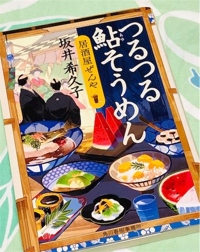 f:id:tsukimeguri:20190912214151j:image