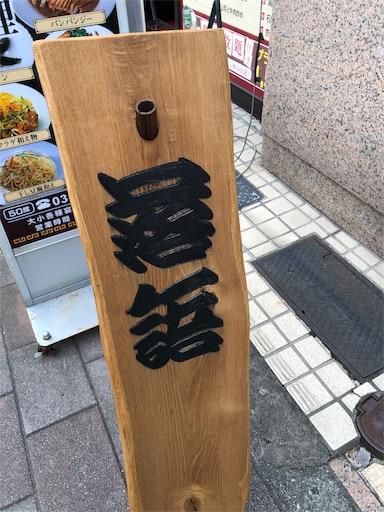 f:id:tsukimeguri:20190928215742j:image