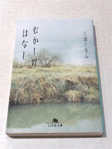 f:id:tsukimeguri:20191012110550j:image