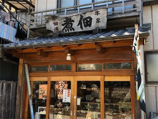 f:id:tsukimeguri:20191013202257j:image