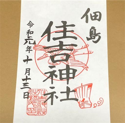 f:id:tsukimeguri:20191013202633j:image