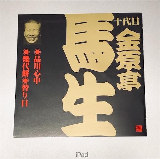 f:id:tsukimeguri:20191104202123j:image